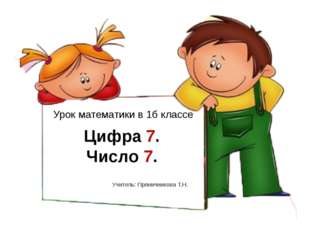 Цифра 7. Число 7. Учитель: Пряничникова Т.Н. Урок математики в 1б классе