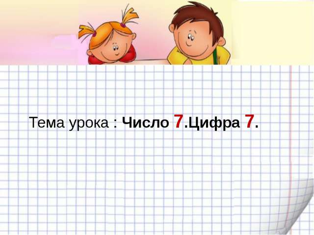 Тема урока : Число 7.Цифра 7.