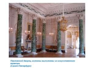 Павловский дворец, колонны выполнены из искусственного мрамора. (Санкт-Петерб