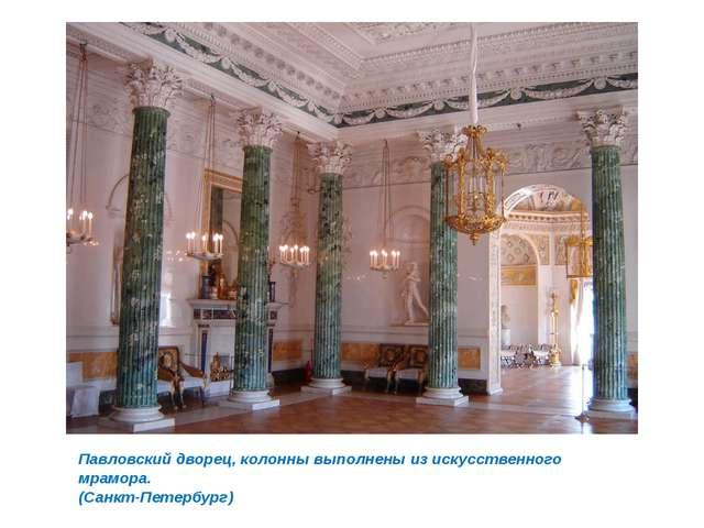 Павловский дворец, колонны выполнены из искусственного мрамора. (Санкт-Петерб...