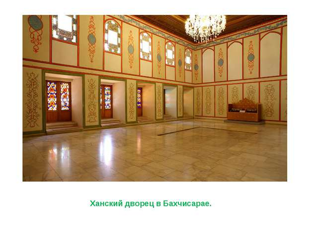 Ханский дворец в Бахчисарае.