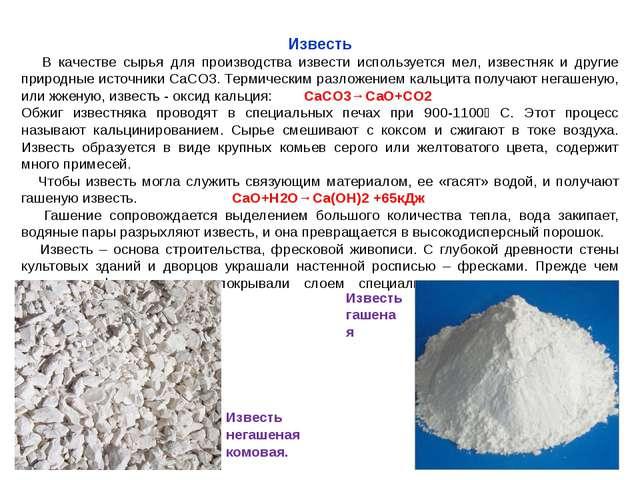 Известь В качестве сырья для производства извести используется мел, известняк...