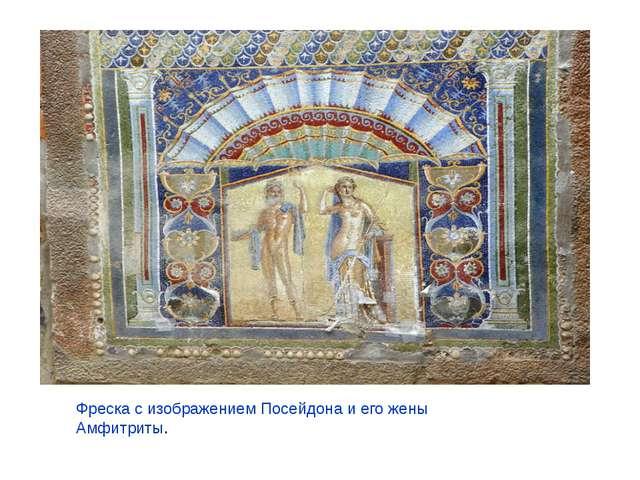Фреска с изображением Посейдона и его жены Амфитриты.