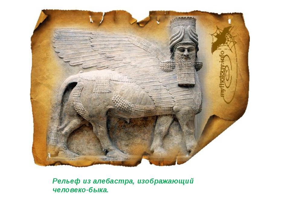 Рельеф из алебастра, изображающий человеко-быка.