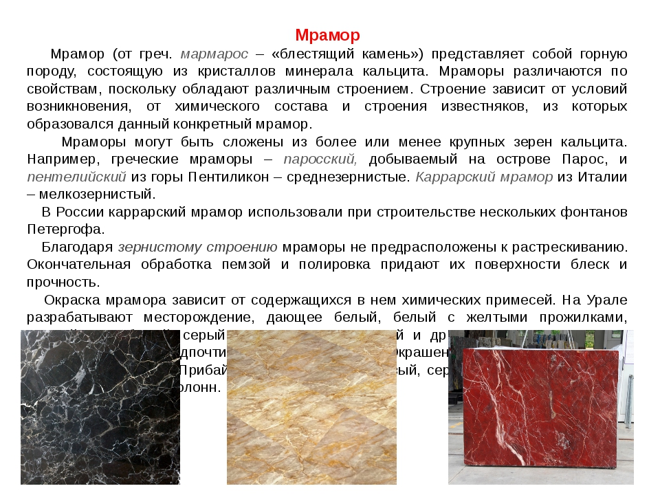 Мрамор Мрамор (от греч. мармарос – «блестящий камень») представляет собой гор...