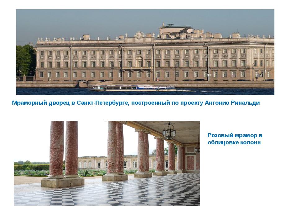 Мраморный дворец в Санкт-Петербурге, построенный по проекту Антонио Ринальди...