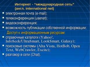 """Интернет - """"международная сеть"""" (англ. international net) электронная почта ("""