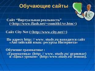"""Сайт """"Виртуальная реальность"""" () Cайт City Net () По адресу http: // www. st"""