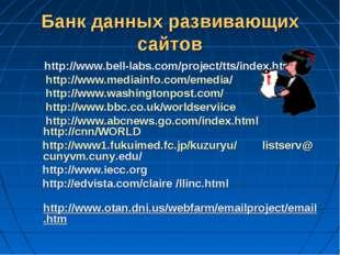 Банк данных развивающих сайтов http://www.bell-labs.com/project/tts/index.htm