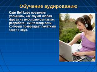 Обучение аудированию  Сайт Bell Labs позволяет услышать, как звучит любая