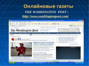 THE WASHINGTON POST (http://www.washingtonpost.com/ Онлайновые газеты