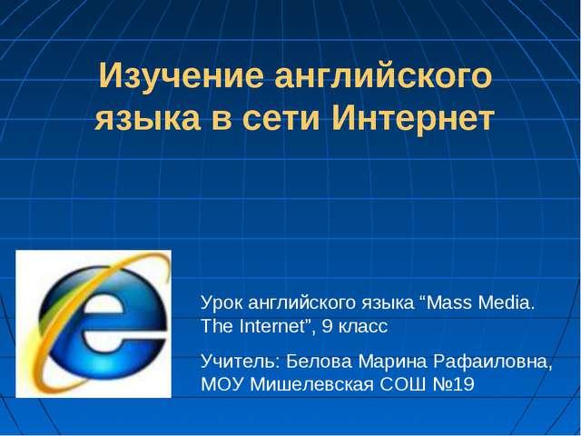 """Изучение английского языка в сети Интернет Урок английского языка """"Mass Media..."""