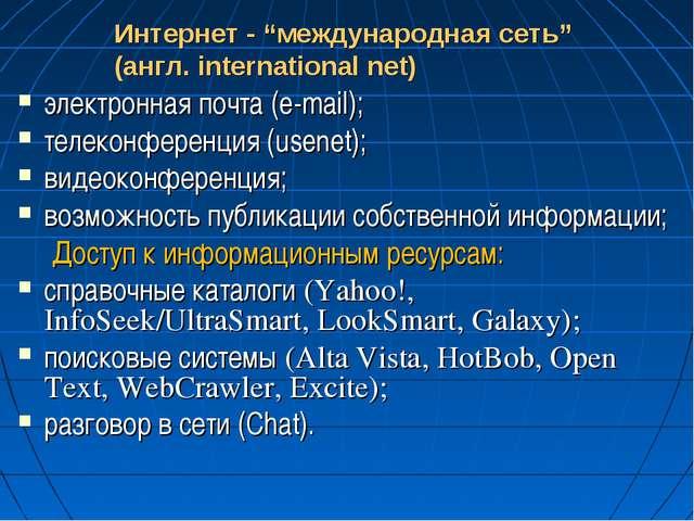 """Интернет - """"международная сеть"""" (англ. international net) электронная почта (..."""