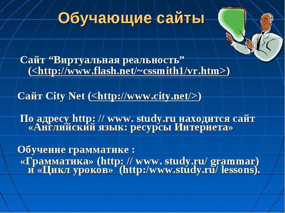 """Сайт """"Виртуальная реальность"""" () Cайт City Net () По адресу http: // www. st..."""