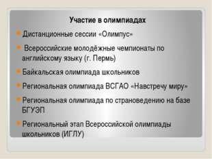 Участие в олимпиадах Дистанционные сессии «Олимпус» Всероссийские молодёжные