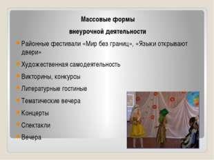 Массовые формы внеурочной деятельности Районные фестивали «Мир без границ», «
