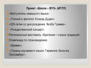 Проект «Школа – ВУЗ» (ИГЛУ) «Мой учитель немецкого языка» «Ученый и филолог К
