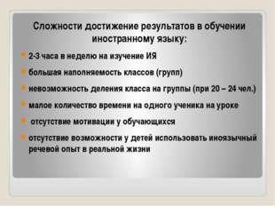 Сложности достижение результатов в обучении иностранному языку: 2-3 часа в не