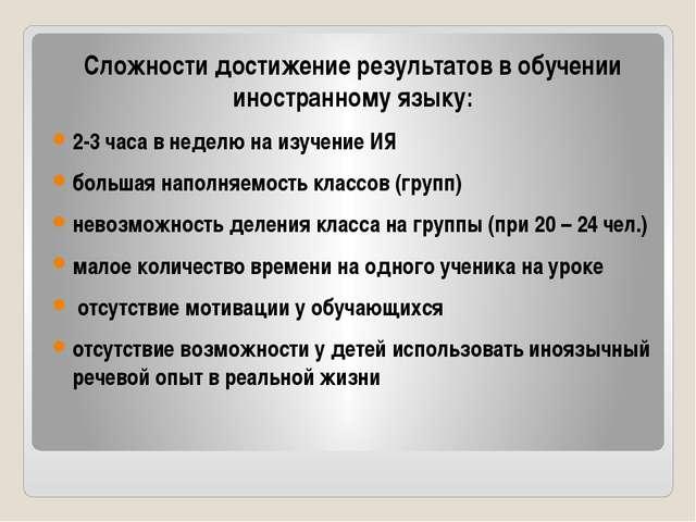 Сложности достижение результатов в обучении иностранному языку: 2-3 часа в не...