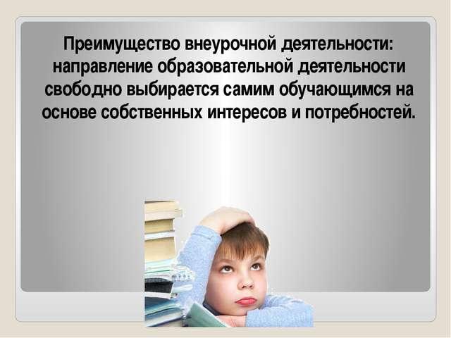 Преимущество внеурочной деятельности: направление образовательной деятельност...