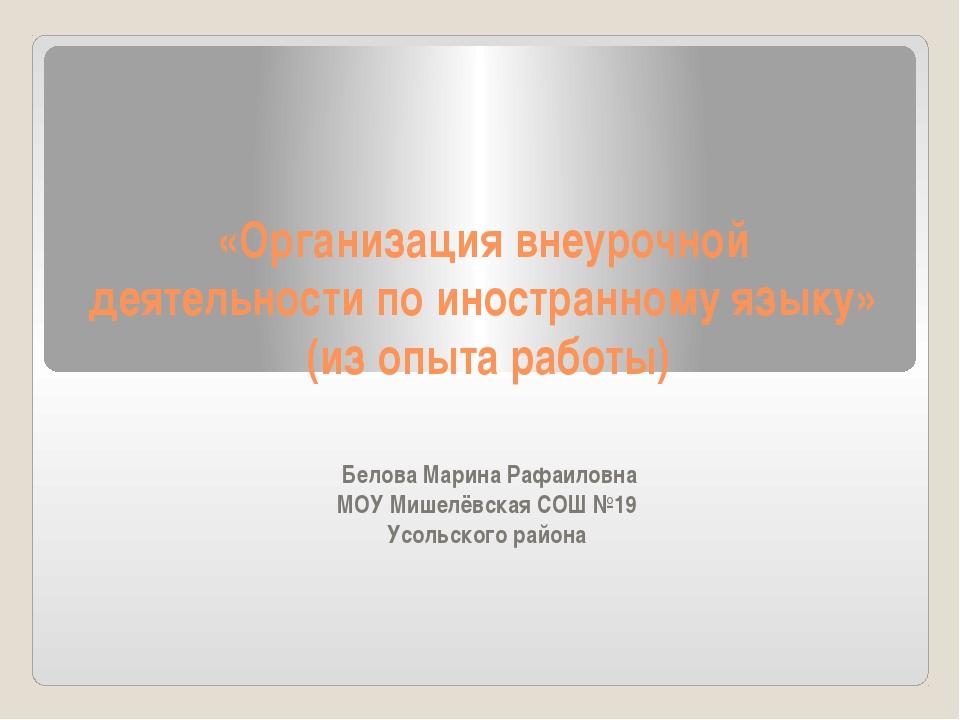 «Организация внеурочной деятельности по иностранному языку» (из опыта работы)...
