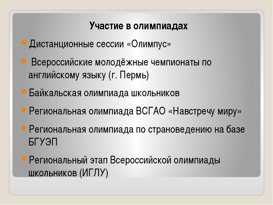 Участие в олимпиадах Дистанционные сессии «Олимпус» Всероссийские молодёжные...