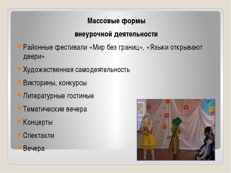 Массовые формы внеурочной деятельности Районные фестивали «Мир без границ», «...
