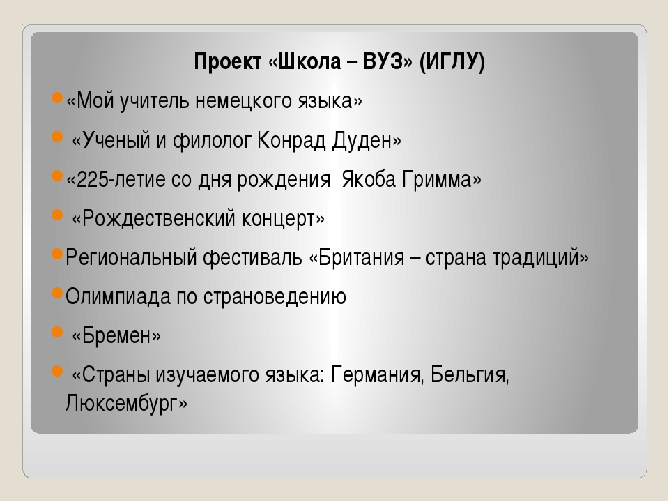 Проект «Школа – ВУЗ» (ИГЛУ) «Мой учитель немецкого языка» «Ученый и филолог К...