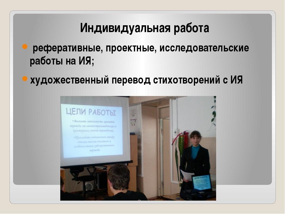 Индивидуальная работа реферативные, проектные, исследовательские работы на ИЯ...