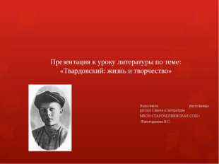 Презентация к уроку литературы по теме: «Твардовский: жизнь и творчество» Вып