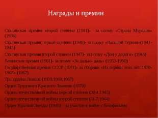 Награды и премии Сталинская премия второй степени (1941)- за поэму «Страна Му