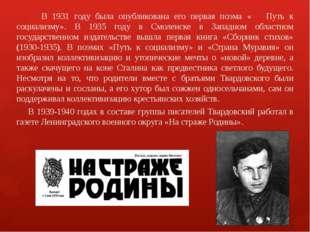 В 1931 году была опубликована его первая поэма «Путь к социализму». В 1935