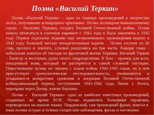 Поэма «Василий Теркин» Поэма «Василий Теркин» – одно из главных произведений