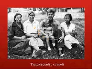 Твардовский с семьей