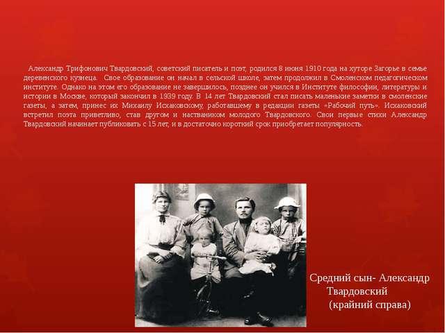 Александр Трифонович Твардовский, советский писатель и поэт, родился 8 июня...