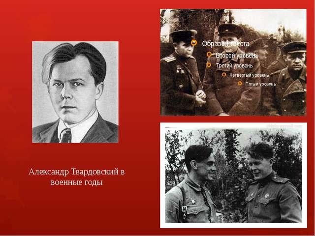 Александр Твардовский в военные годы