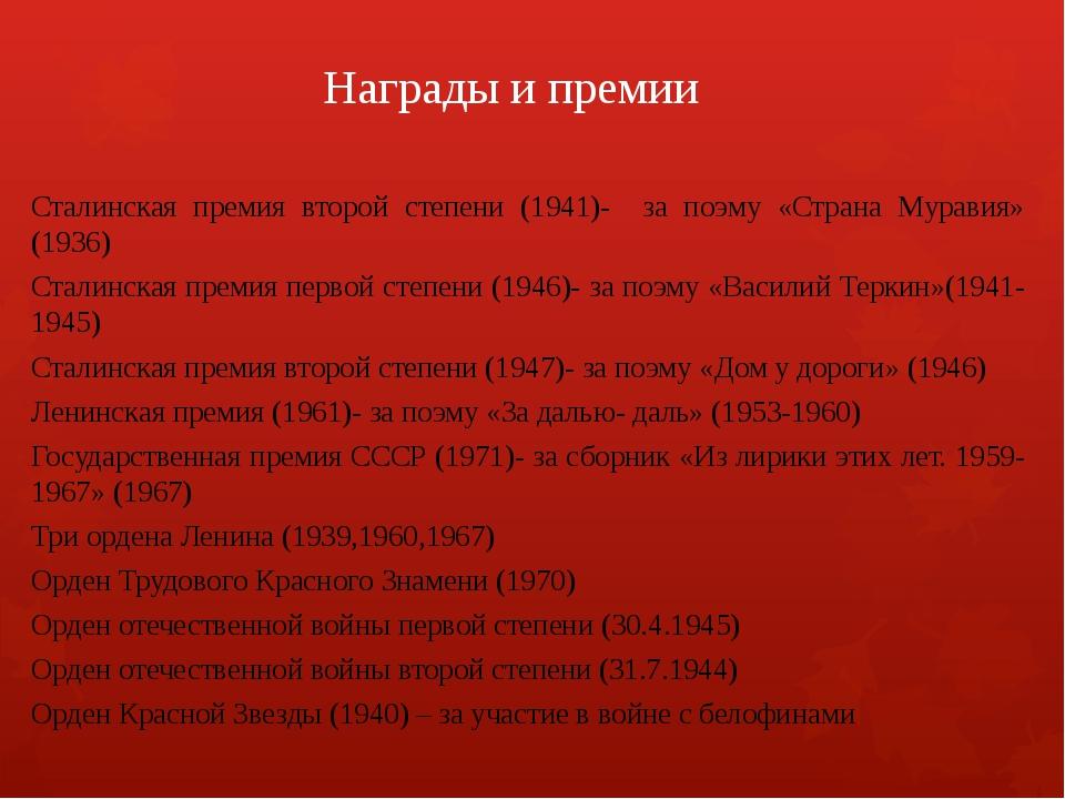 Награды и премии Сталинская премия второй степени (1941)- за поэму «Страна Му...
