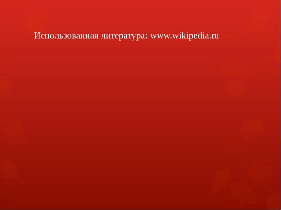 Использованная литература: www.wikipedia.ru