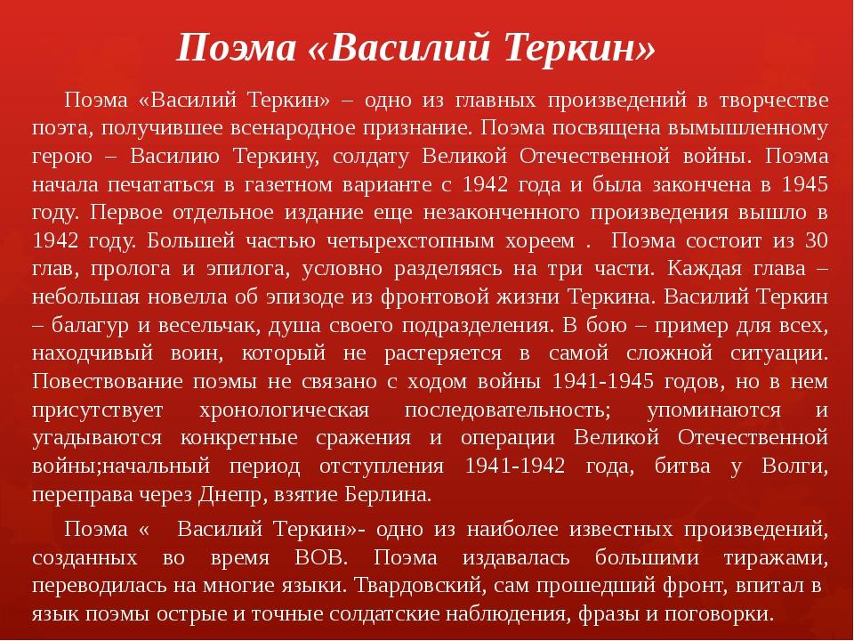 Поэма «Василий Теркин» Поэма «Василий Теркин» – одно из главных произведений...