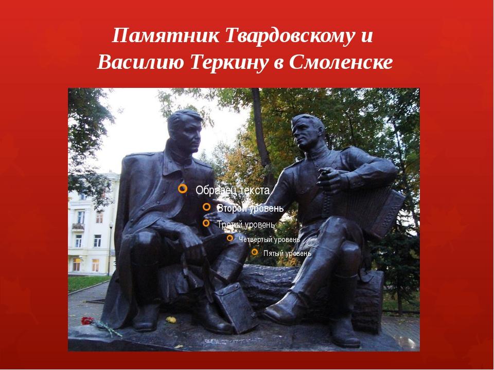 Памятник Твардовскому и Василию Теркину в Смоленске