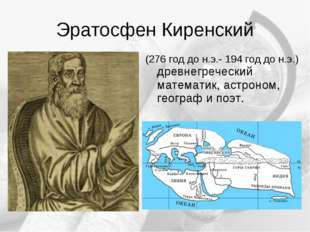 Эратосфен Киренский (276 год до н.э.- 194 год до н.э.) древнегреческий матема