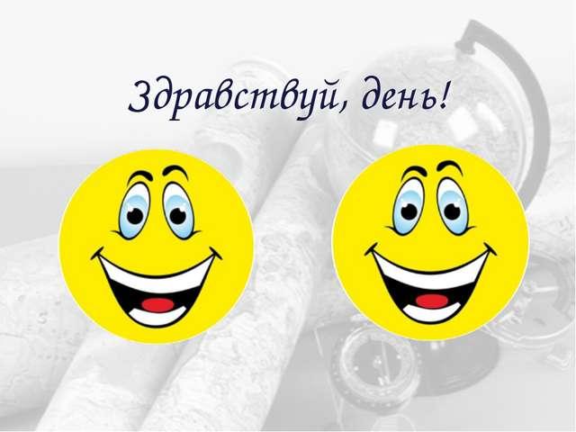 Здравствуй, день!