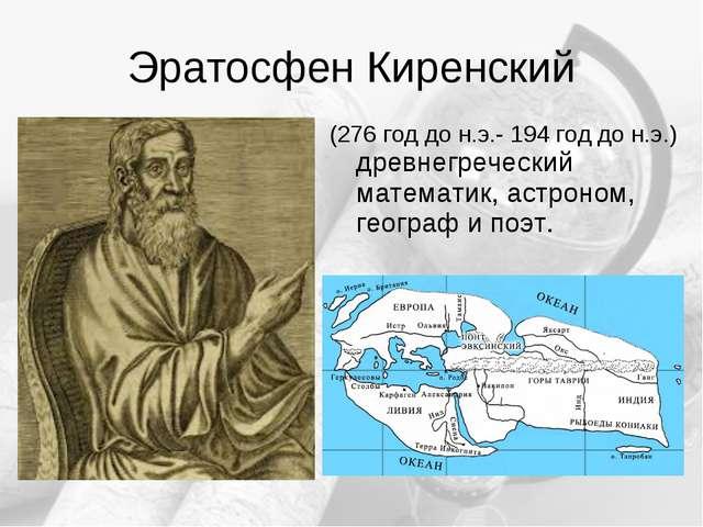 Эратосфен Киренский (276 год до н.э.- 194 год до н.э.) древнегреческий матема...