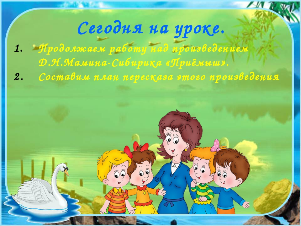 Сегодня на уроке. Продолжаем работу над произведением Д.Н.Мамина-Сибирика «Пр...