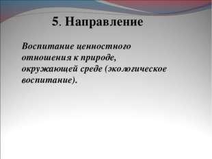 5. Направление Воспитание ценностного отношения к природе, окружающей среде (