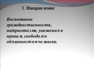 1. Направление Воспитание гражданственности, патриотизма, уважения к правам,