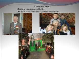 Ключевые дела: Встреча с ветеранами ВОВ; АКЦИЯ «Никто не забыт, ничто не заб