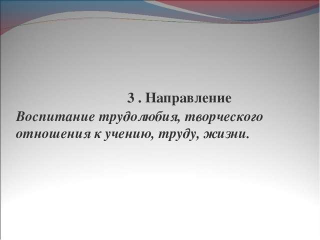3 . Направление Воспитание трудолюбия, творческого отношения к учению, труду...