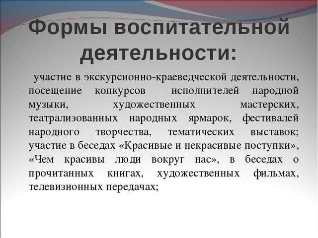 Формы воспитательной деятельности: участие в экскурсионно-краеведческой деяте...