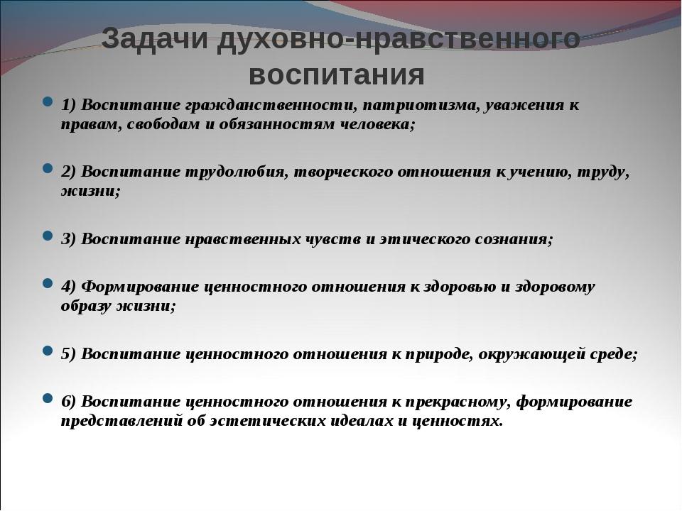 Задачи духовно-нравственного воспитания 1) Воспитание гражданственности, патр...